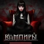 1вампиры