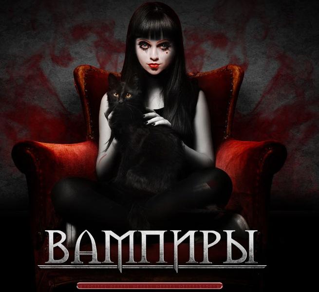 фото вампиров в реальной жизни