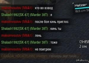 пикабу танки