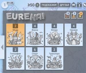 эврика 2