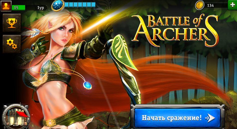 битва лучников 2