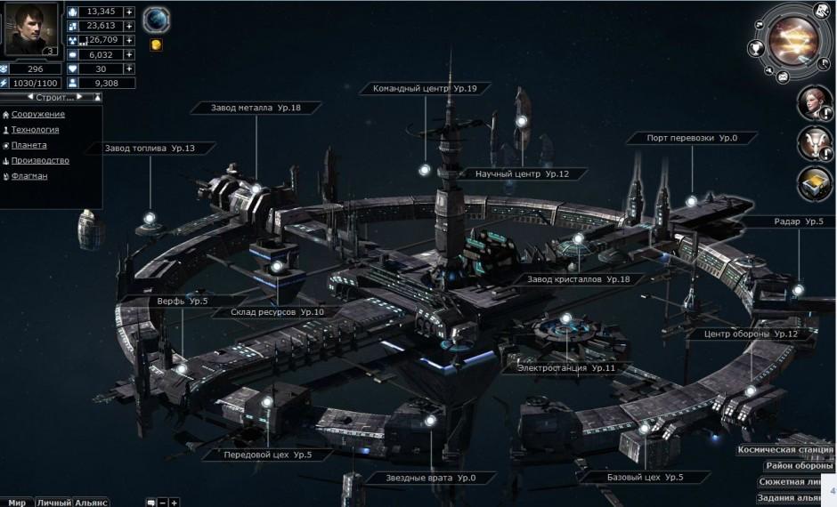 DSF звездный флот 2