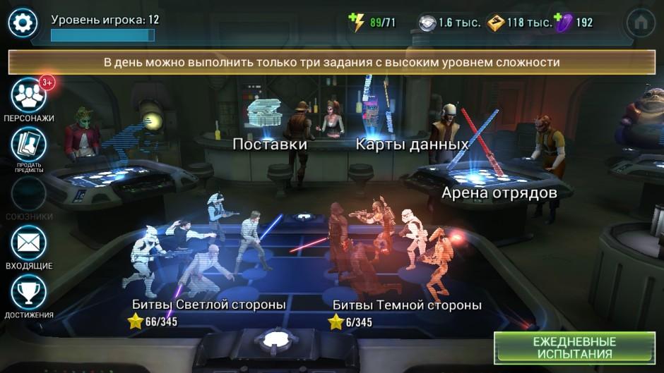 Star Wars™: Galaxy of Heroes 2