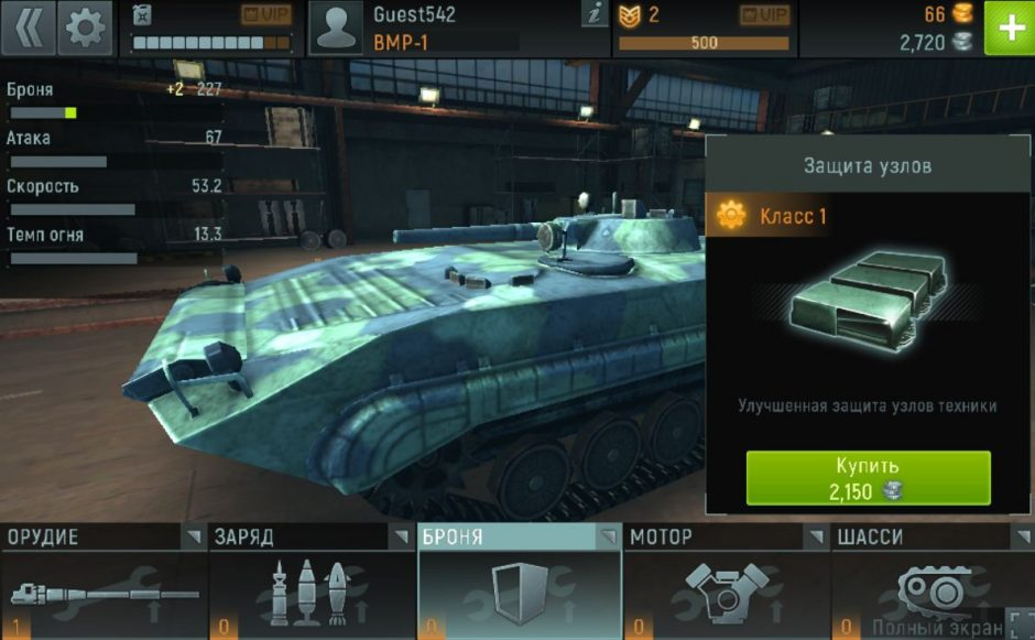 armada-world-of-modern-tanks